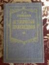 Купить книгу Трефолев Л. Н. - Исторические произведения