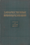 Купить книгу И. В. Давыдовский, Л. М. Шабад - Злокачественные новообразования