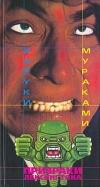 купить книгу Харуки Мураками - Призраки Лексингтона