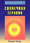 Купить книгу Виджая Кумар - Солнечная терапия