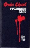 купить книгу Оока С. - Уголовное дело