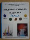 Купить книгу Габриелян О. С.; Остроумов И. Г.; Сладков С. А. - Введение в химию вещества. 7 класс