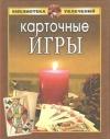 Купить книгу Пивоварова И. А., Антонов Д. С. - Карточные игры