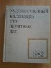 Купить книгу Сост. Сарабьянов А. - Сто памятных дат. Художественный календарь на 1982 год