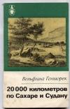 купить книгу Геншорек В. - 20000 километров по Сахаре и Судану. Жизнь и дела Генриха Барта - пионера в исследовании Африки.