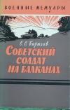 Купить книгу С. С. Бирюзов - Советский солдат на Балканах