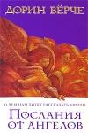 купить книгу Дорин Верче - Послания от ангелов