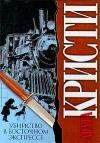 Купить книгу Агата Кристи - Убийство в восточном экспрессе