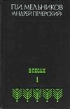 купить книгу Андрей Печерский (П. И. Мельников) - В лесах