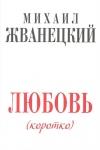 Купить книгу Жванецкий М. - Любовь (коротко)