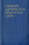 Купить книгу Бабичев, Н.Т. - Словарь латинских крылатых слов