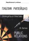 Купить книгу Китчен, Филип - Паблик рилейшнз: принципы и практика: Учебное пособие для вузов