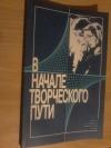Купить книгу Орлов И. Н., Герасимов В. Г. и др. - В начале творческого пути