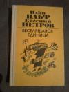 Купить книгу Ильф И. А.; Петров Е. П. - Веселящаяся единица