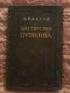 Купить книгу Благой Д. Б. - Мастерство Пушкина