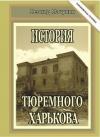 Леонид Мачулин - История тюремного Харькова (1668–1917 г. г.)