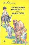 Купить книгу А. Пайтык - Мальчишки военных лет. Наши гости