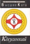 Купить книгу А. И. Танюшкин, В. П. Фомин - Высшие ката Кекусинкай