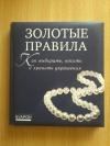 купить книгу Кокеева А. - Золотые правила: как выбирать, носить и хранить украшения
