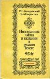 Купить книгу Гиляревский, Р.С. - Иностранные имена и названия в русском тексте