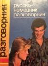 Купить книгу Гуров, П. А. - Русско-немецкий разговорник