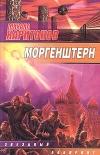 Купить книгу Михаил Харитонов - Моргенштерн