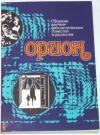 Купить книгу [автор не указан] - Орион. Сборник научно-фантастических повестей и рассказов