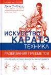 Купить книгу Джек Хиббард - Искусство каратэ. Техника разбивания предметов