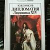 Купить книгу Борисов Ю. В. - Дипломатия Людовика XIV