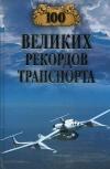 Зигуненко Станислав Николаевич - 100 великих рекордов транспорта.