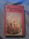 Купить книгу Сост. Высоцкая Е. В. - Обрядовая кулинария