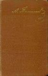 купить книгу Писемский, А. Ф. - Собрание сочинений в 9 томах. Том 5