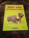 Купить книгу Стриовски Эльке - Мини - пиги (декоративные свинки). Содержание и уход