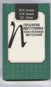 Антонян Ю. М., Еникеев М. И., Эминов В. Е. - Психология преступника и расследования преступлений.