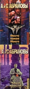 Купить книгу Абрамовы, А. И С. - Место покоя моего. Чаша ярости