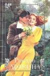Купить книгу Ани Сетон - Гнездо дракона. Омела и меч