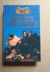 Купить книгу Рыжов, К. В. - 100 великих изобретений
