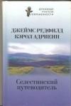 Купить книгу Редфилд Дж., Адриенн К. - Селестинский путеводитель