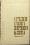 Купить книгу  - Антология русского советского рассказа (30-е годы)