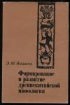 Яншина Э. М. - Формирование и развитие древнекитайской мифологии.