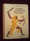 Купить книгу Успенский В. В.; Успенский Л. В. - Мифы Древней Греции