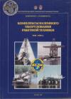 Купить книгу Кожухов, Н.С. - Комплексы наземного оборудования ракетной техники