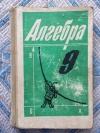 Купить книгу Алимов Ш. А.; Колягин Ю. М.; Сидоров Ю. В. и др. - Алгебра: Учебник для 9 класса средней школы