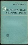 Купить книгу Погорелов, А.В. - Элементарная геометрия