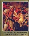 Купить книгу Вег, Янош - Немецкая станковая живопись XVI века