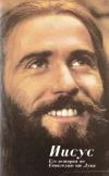 Купить книгу [автор не указан] - Иисус. Его история по Евангелию от Луки