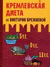 Купить книгу Виктория Брежнева - Кремлевская диета от Виктории Брежневой
