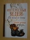 Купить книгу Сост. Шанина С. А. - Интересные идеи для вашего дома. Украшение интерьера своими руками