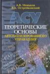 Купить книгу Меньков, А.В. - Теоретические основы автоматизированного управления