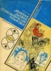 Купить книгу Динейка К. В. - Движение, дыхание, психофизическая тренировка